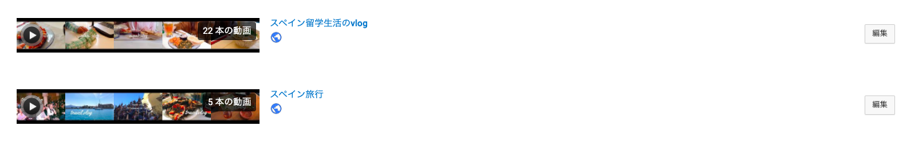 YouTubeStudioの再生リスト